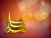 3d Islamskiej kaligrafii arabskiej złoty tekst Eid mubarak na goleni — Wektor stockowy