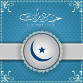 Beautiful greeting card with Arabic Islamic text Eid Mubarak for Muslim community festival Eid. EPS 10. — Stock Vector