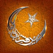 Eid-Ae-Qurba or Eid-Ae-Kurba and Eid-Ul-Adha or Eid-Ul-Azha, Ar — Stock Vector