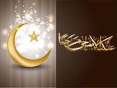 Eid-Ul-Azha Marhaba or Eid-Ul-Adha Marhaba, Arabic Islamic calli — Stock Vector