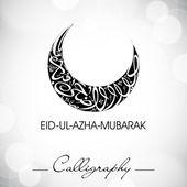 Eid-Ul-Adha-Mubarak or Eid-Ul-Azha-Mubarak, Arabic Islamic calli — Stock Vector
