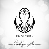 Eid-Ae-Kurba or Eid-Ae-Qurba, Arabic Islamic calligraphy for Mus — Stock Vector
