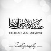 Eid-ul-adha-al-mubarak oder eid-ul-azha-al-mubarak, arabisch islamischen — Stockvektor