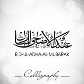 Eid-Ul-Adha-Al-Mubarak or Eid-Ul-Azha-Al-Mubarak, Arabic Islamic — Stock Vector