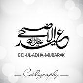 Eid-Ul-Adha-Mubarak or Eid-Ul-Azha-Mubarak, Arabic Islamic call — Stock Vector