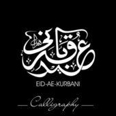 Eid-Ae-Kurbani or Eid-Ae-Quarbani, Arabic Islamic calligraphy f — Stock Vector