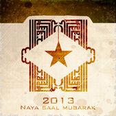 Urdu calligraphy of Naya Saal Mubarak Ho (Happy New Year). EPS 1 — Wektor stockowy