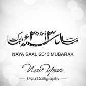 Urdu calligraphy of Naya Saal Mubarak Ho (Happy New Year). EPS 1 — Stok Vektör