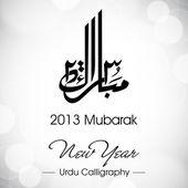 Urdu calligraphy of Naya Saal Mubarak Ho (Happy New Year). EPS 1 — Stock Vector