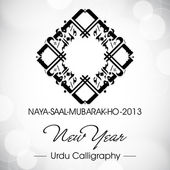 Urdu calligraphy of Naya Saal Mubarak Ho (Happy New Year). EPS 1 — Vecteur