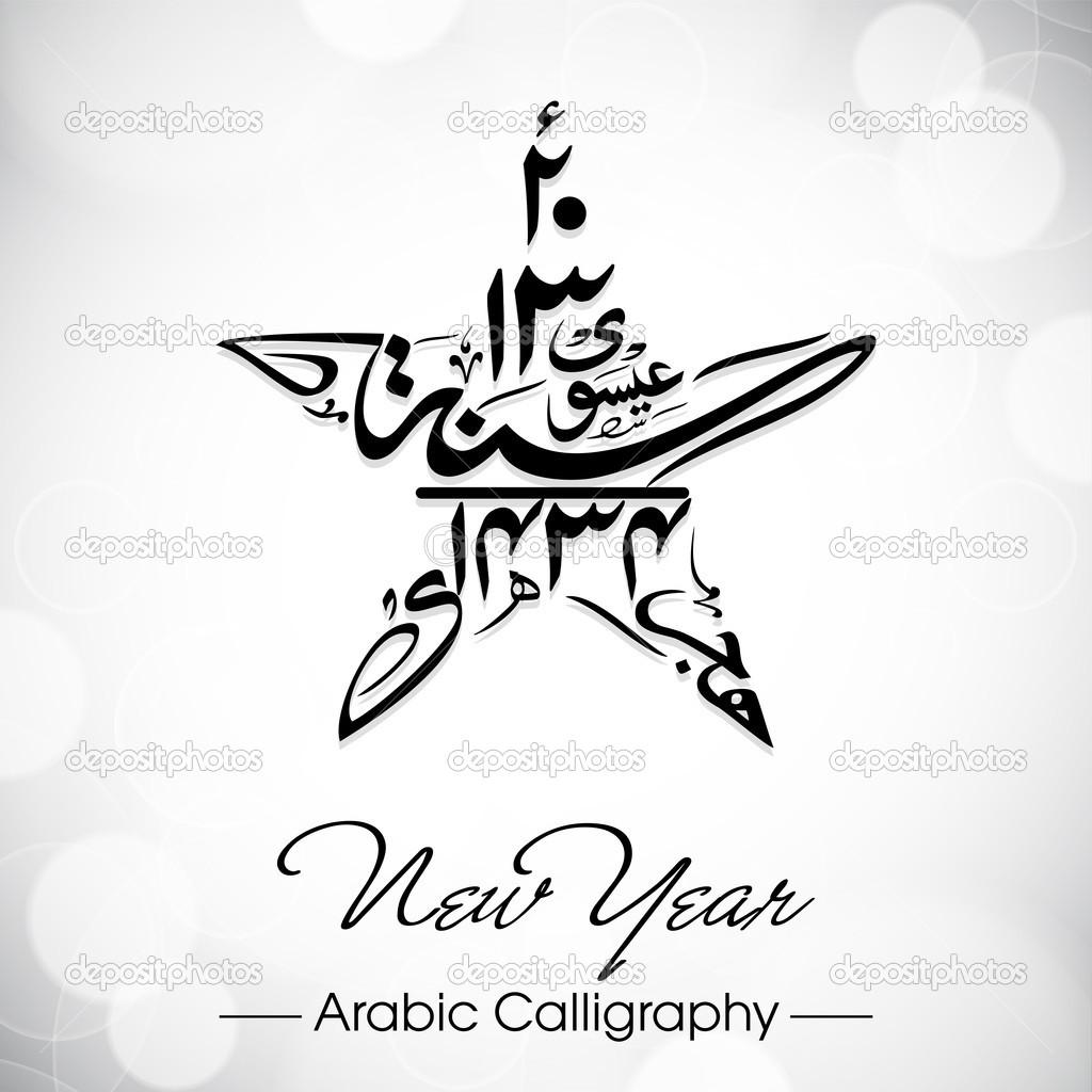 Urdu Calligraphy Of Naya Saal Mubarak Ho Happy New Year