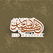 Arabic Islamic Calligraphy of shiny text Eid Mubarak on grungy b — ベクター素材ストック