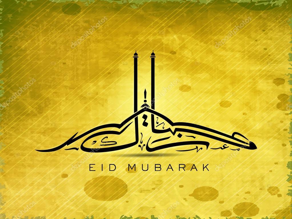 Arabic islamic calligraphy of text eid mubarak on grungy