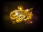 抽象的穆斯林社区节日开斋节穆巴拉克背景. — 图库矢量图片