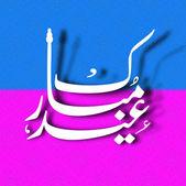 Abstraktní muslimské komunity festival eid mubarak pozadí. — Stock vektor