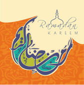 Concepto para el mes sagrado musulmán de la comunidad de ramadan kareem. — Vector de stock