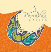 Koncept pro muslimské společenství svatého měsíce ramadánu kareem. — Stock vektor