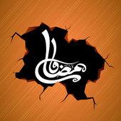 Holy month of Muslim community Ramadan Kareem background. — Stok Vektör