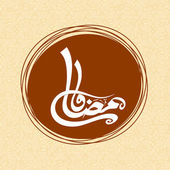 Mes sagrado de fondo comunidad musulmana ramadan kareem. — Vector de stock