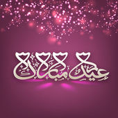 Muslim community festival Eid Mubarak background. — 图库矢量图片