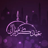 Muslim community festival Eid Mubarak background. — Cтоковый вектор