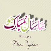 Urdu calligraphy of text Happy New Year on abstract background. — Wektor stockowy