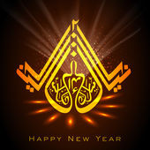 Urdu calligraphy of text Happy New Year on abstract background. — ストックベクタ