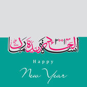 Urdu calligraphy of text Happy New Year on abstract background. — Vetorial Stock