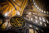Hagia Sophia, Istanbul — Stockfoto