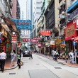 Hong Kong street — Stock Photo #31301791