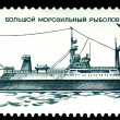 Vintage postage stamp. Refrigerated Trawler. — Stock Photo #13694902