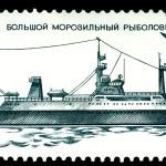 Vintage postage stamp. Refrigerated Trawler. — Stock Photo