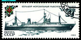 Vintage postage stamp. Refrigerated Trawler. — Stock Photo