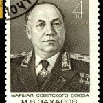 Постер, плакат: Vintage postage stamp Marshal M V Zaharov