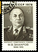 Vintage postage stamp. Marshal M. V. Zaharov. — Stock Photo