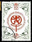 复古邮票。由保加利亚 3 集邮展览. — 图库照片