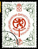 Vintage postage stamp. 3 Philatelic Exhibition by Bulgaria. — 图库照片