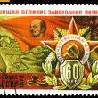 Vintage  postage stamp. Defenders of Moscow Monument. — Stock Photo