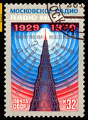 Vintage postage stamp. Shabolovka Radio Tower. Moscow. — Stock Photo