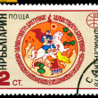 Vintage  postage stamp. Horseman Receiving Gifts. - Stockfoto