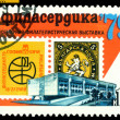 Vintage  postage stamp. Philatelic Exhibition  Filaserdika 79. — Photo