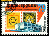 Vintage postage stamp. Philatelic Exhibition Filaserdika 79. — 图库照片