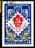 复古邮票。集邮展览 1977. — 图库照片