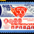 Stock Photo: Vintage postage stamp. Newspaper KomsomolskayPravda.