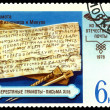 Stock Photo: Vintage postage stamp. History of the mail to Russia. 3.