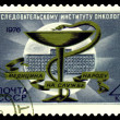 Stock Photo: Vintage postage stamp. Petrov Tumor Research Institute.