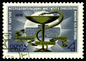 Vintage postage stamp. Petrov Tumor Research Institute. — Stock Photo