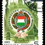 Постер, плакат: Vintage postage stamp Liberation to Hungary 40 years