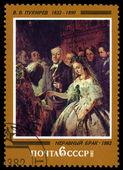 Vintage  postage stamp. Marriage Ceremony , by W. W. Pukirev. — Stock Photo