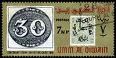 Vintage  postage stamp. Philatelic Exhibition Cairo 1966. — Photo